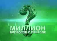 программа Мир: Миллион вопросов о природе