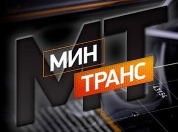 Минтранс 148 серия в 09:15 на РЕН ТВ