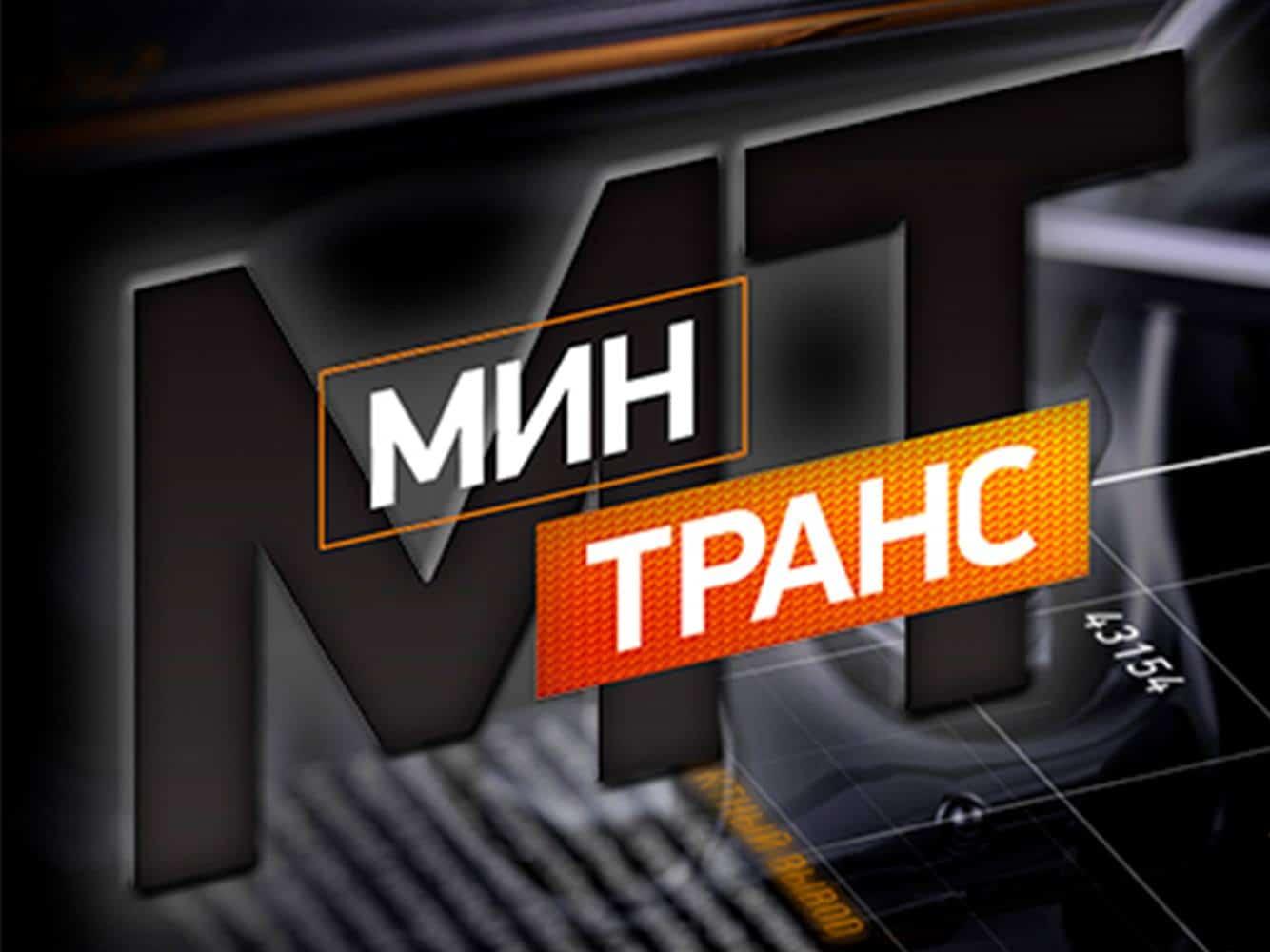 Минтранс 154 серия в 09:15 на канале РЕН ТВ
