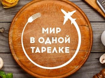 Мир-в-одной-тарелке-Беларусь