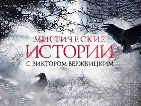 программа ТВ3: Мистические истории 29 серия Дом на костях/До минор