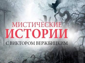 Мистические истории Начало Клофелинщица в 15:00 на канале