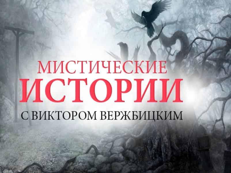 программа ТВ3: Мистические истории Начало Посредник