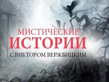 Мистические истории. Начало Солдатская любовь