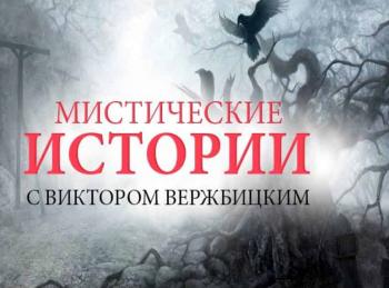 Мистические истории Начало Хранители в 15:30 на канале
