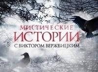 программа ТВ3: Мистические истории Ведьмино дитя/Письмо суженого