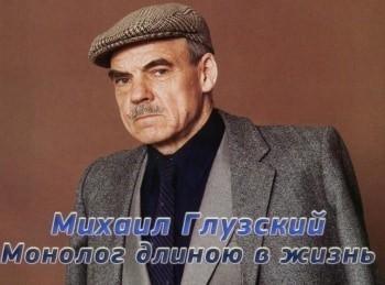 Михаил-Глузский-Монолог-длиною-в-жизнь