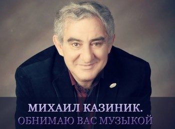 программа Продвижение: Михаил Казиник Обнимаю вас музыкой Даргомыжский, Пушкин Титулярный советник