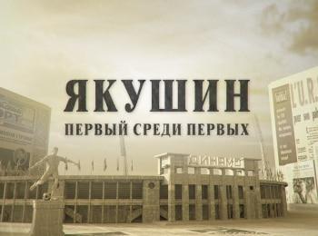 программа Матч Арена: Михаил Якушин Первый среди первых