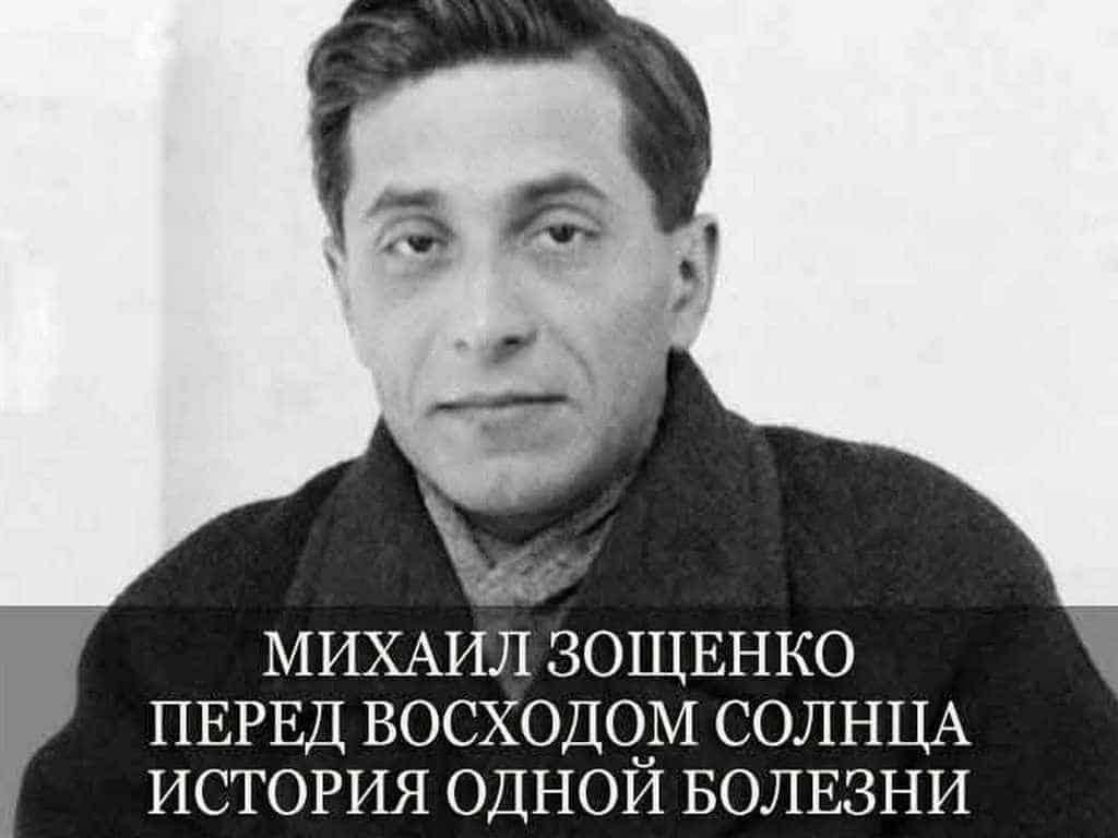 Михаил Зощенко Перед восходом солнца История одной болезни в 22:40 на Россия Культура