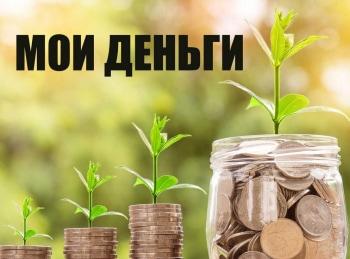 программа Продвижение: Мои деньги