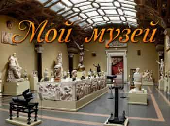 Мой-музей-Сборник-11-й