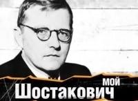 программа Культура: Мой Шостакович
