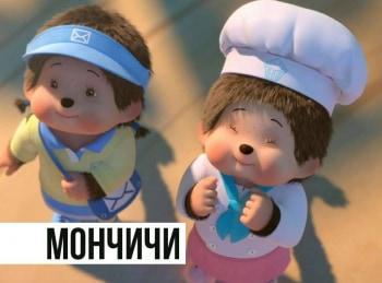 программа JimJan: Мончичи 2 серия