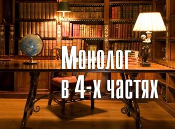 Монолог в 4 частях Валерий Фокин: Часть 3 в 18:35 на Россия Культура