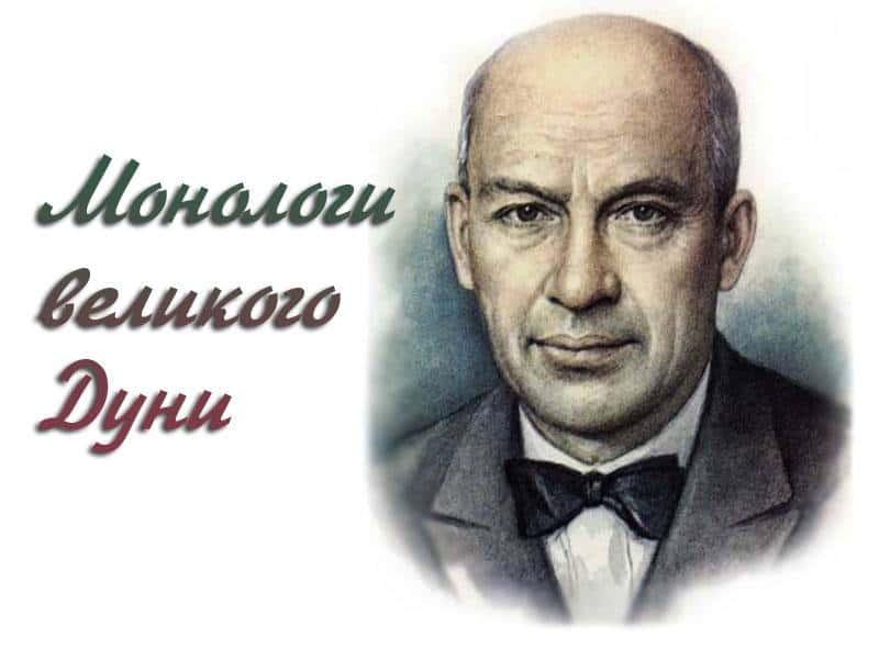 Монологи великого Дуни в 08:35 на канале Культура