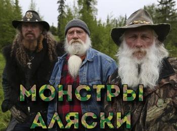 программа Travel Channel: Монстры Аляски Йети Матануcки: ползун Клондайка