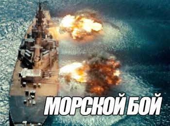 программа Звезда: Морской бой 3 серия