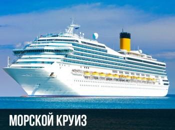 программа Телепутешествия: Морской круиз Обратно в Средиземноморье: Часть 1