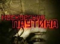 Московская-паутина-Нить-тайной-войны