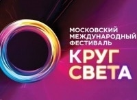 Московский международный фестиваль Круг Света Супершоу Прямая трансляция в 21:30 на канале