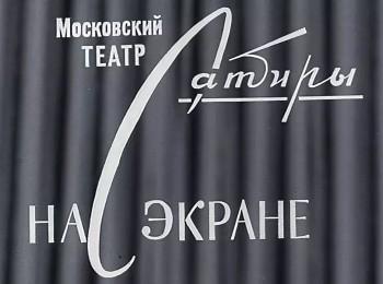 Московский театр Сатиры на экране в 15:50 на канале
