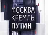 Москва Кремль Путин в 22:00 на канале Россия 1