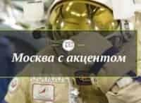 программа Москва-24: Москва с акцентом