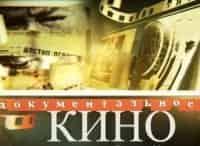 программа ТВ Центр: Мост шпионов Большой обмен
