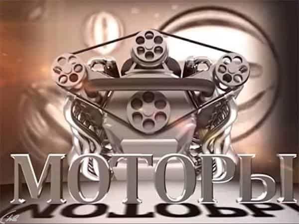 Моторы 286 серия Lada в 14:00 на канале