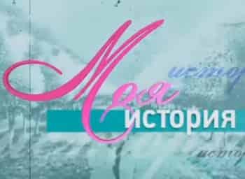 программа ОТР: Моя история Евгений Сидоров