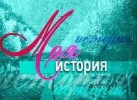 программа ОТР: Моя история Ирина Антонова