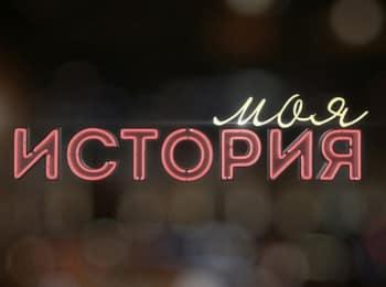Моя-история-Татьяна-Покровская
