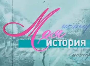 программа ОТР: Моя история Владимир Минин