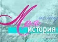 программа ОТР: Моя история Юрий Стоянов