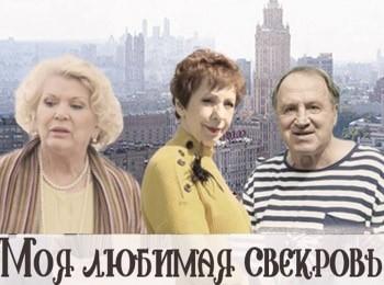 Моя любимая свекровь Московские каникулы в 11:45 на ТВ Центр