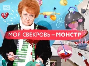 программа Ю: Моя свекровь  монстр Семья Кравченко, Новороссийск