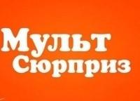 МУЛЬТсюрприз в 14:00 на канале Мульт
