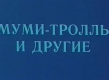 программа В гостях у сказки: Муми тролль и другие