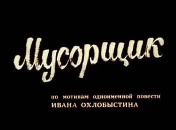 Мусорщик в 03:40 на канале ТВ Центр