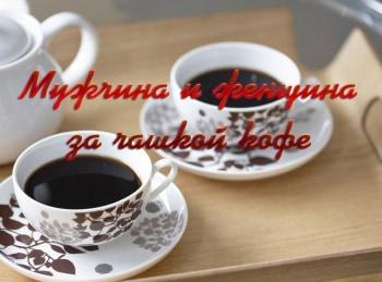 программа Психология 21: Мужчина и женщина за чашкой кофе Эпизод 3 й