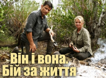 программа Travel Channel: Мужчина, женщина, природа Наводнение в джунглях Амазонки
