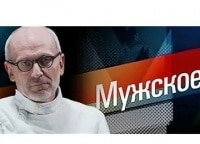 Мужское / Женское в 15:45 на канале Первый