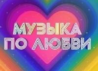 Музыка по любви 31 серия в 23:00 на канале