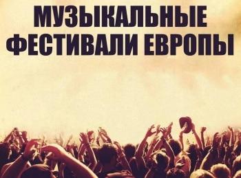 Музыкальные фестивали Европы Фестиваль в Гранж де Меле Николас Ангелич в 17:35 на канале Культура