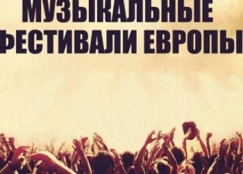 Музыкальные фестивали Европы Зальцбургский фестиваль Лиза Батиашвили, Даниэль Баренбойм и Оркестр Западно Восточный диван в 17:50 на канале Культура