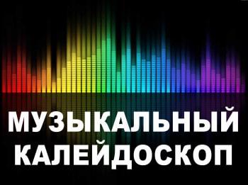 программа Калейдоскоп ТВ: Музыкальный калейдоскоп 2103 серия