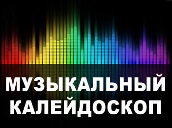 программа Калейдоскоп ТВ: Музыкальный калейдоскоп 2109 серия
