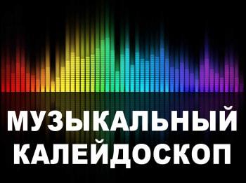 программа Калейдоскоп ТВ: Музыкальный калейдоскоп 2111 серия