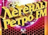 Музыкальный марафон Легенды Ретро FM